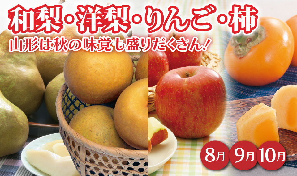 和梨・洋梨・りんご・柿