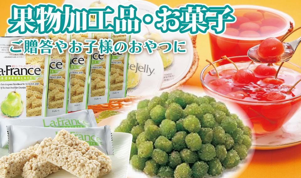 果物加工品・お菓子